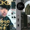 Magazine of JOKER that issued in October.