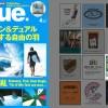 Blue.4月号