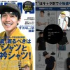 Magazine of FINEBOYS that issued in JULY.