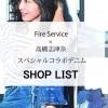 <Available in the near future> Shoplist for Fire Service×Shizuna Takahashi Collaboration  Denim .