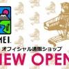 MEI公式ホームページリニューアル&公式ショッピングサイトオープン!!