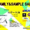 Stanley Internationalファミリーセールのお知らせ:2017/11/17(金)~2017/11/18(土)