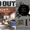 GO OUT3月号