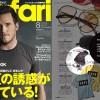 Magazine of Safari that issued Augst.