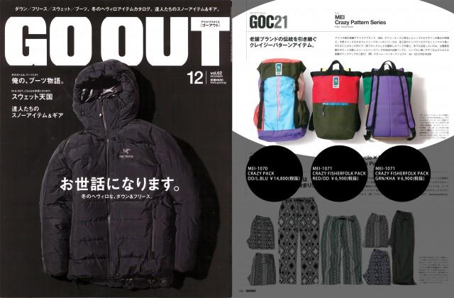 goout_12