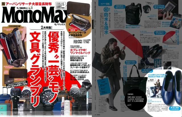 monomax_2