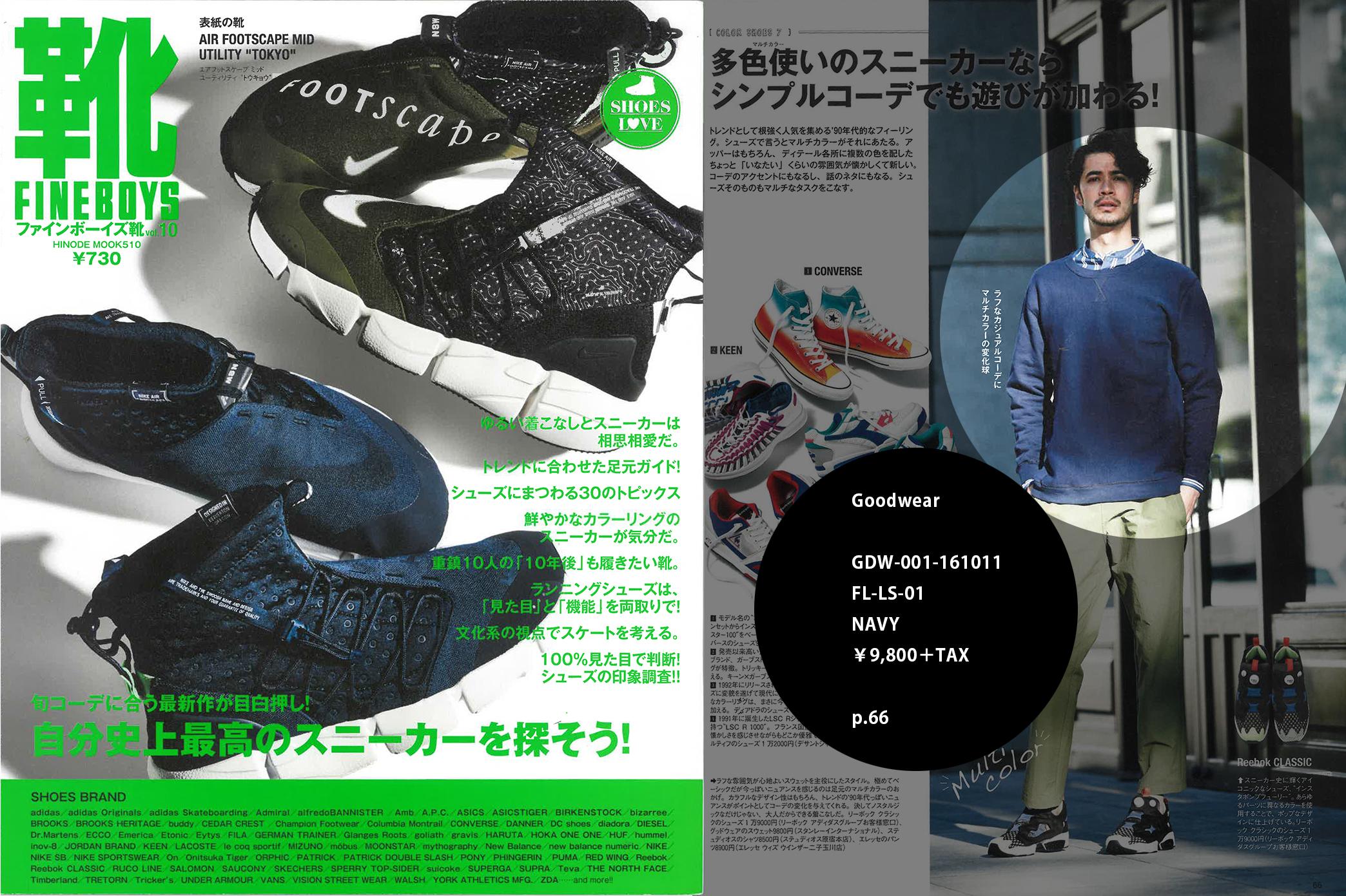 FINEBOYS_靴vol10