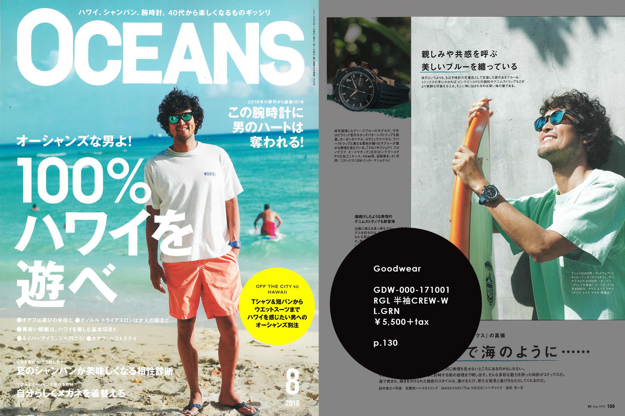 OCEANS 8月号