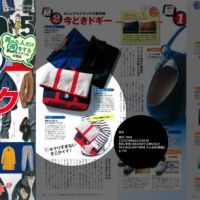 MEI bag has been showed in Magazine of Begin that issued in May.