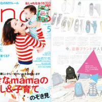 MEI bag has been showed in Magazine of nina's that issued in May.