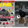 Magazine of BE-PAL that issued November.