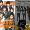 Magazine of FINEBOYS that issued Janualry.