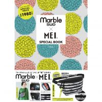 MEI コラボブランドムック BOOK「marble SUD × MEI SPECIAL BOOK」 発売!