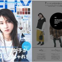 Magazine of JELLY that issue of  March.