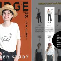 Magazine of FUDGE that issue of July.
