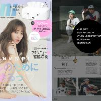 Magazine of mini that issue of August.