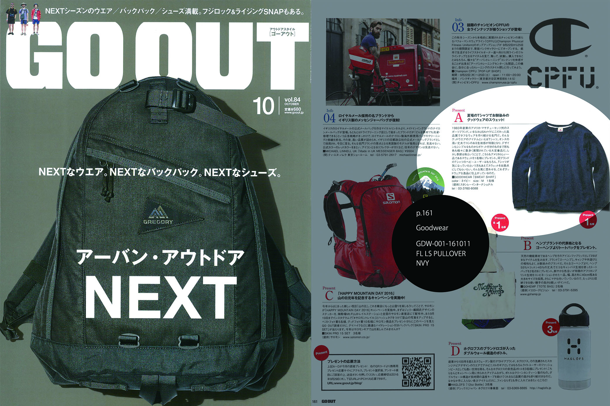 GO OUT10月号
